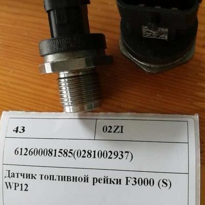Датчик топливной рейки F3000 (S) WP12 612600081585/0281002937