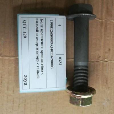 Болт крепления кронштейна с вилкой к амортизатору с гайкой 199012680009/Q40116/90003