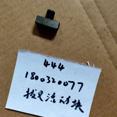 Сухарь вилки блокировки 1800320077