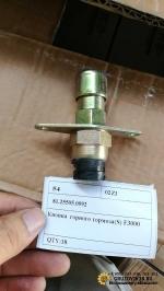 Кнопка горного тормоза F3000 (S) 81.25505.0992