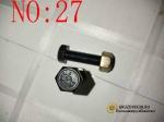Болт карданный с гайкой М 14*55*1.5 Чиньян WG9000310049