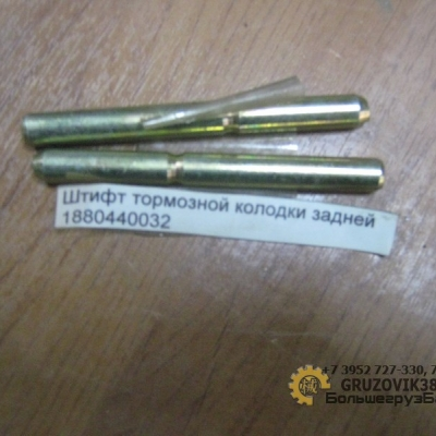Штифт тормозной колодки задней 1880440032