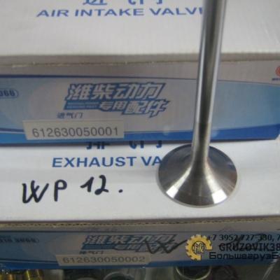Клапан впускной , выпускной  WP-12 (S) ( комплект) 612630050001