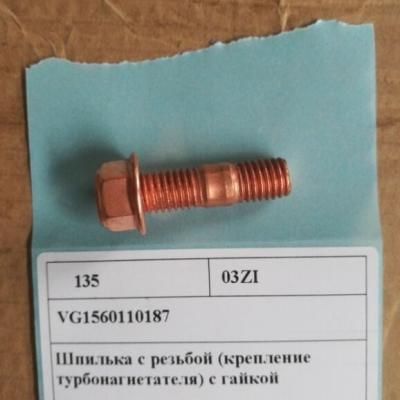 Шпилька с резьбой (крепление турбонагнетателя) с гайкой VG1560110187