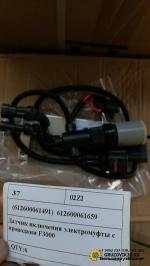 Датчик включения электромуфты с проводами F3000 (S) (612600061491)  612600061659