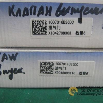 Клапан выпускной (D=35) Евро-2, Евро-3 FAW 1007016-36D