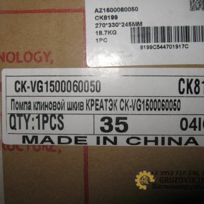 Помпа клиновой шкив КРЕАТЭК CK-VG1500060050