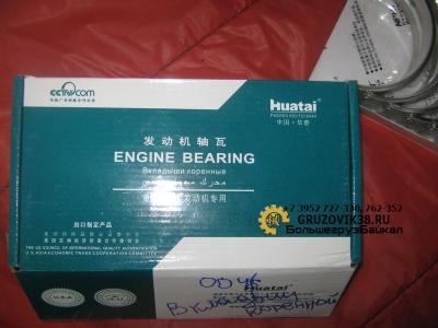 Вкладыш коренной ДВС (Е2) (14шт.в компл) (Huatai) VG1500010046